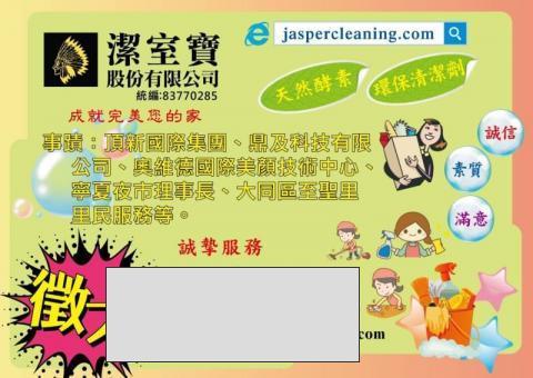 「宅」新創清潔與工程-潔室寶股份有限公司