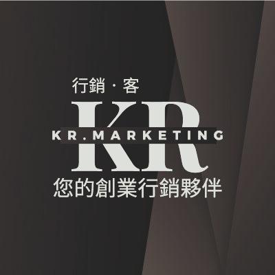 行銷·客 你的創業行銷夥伴