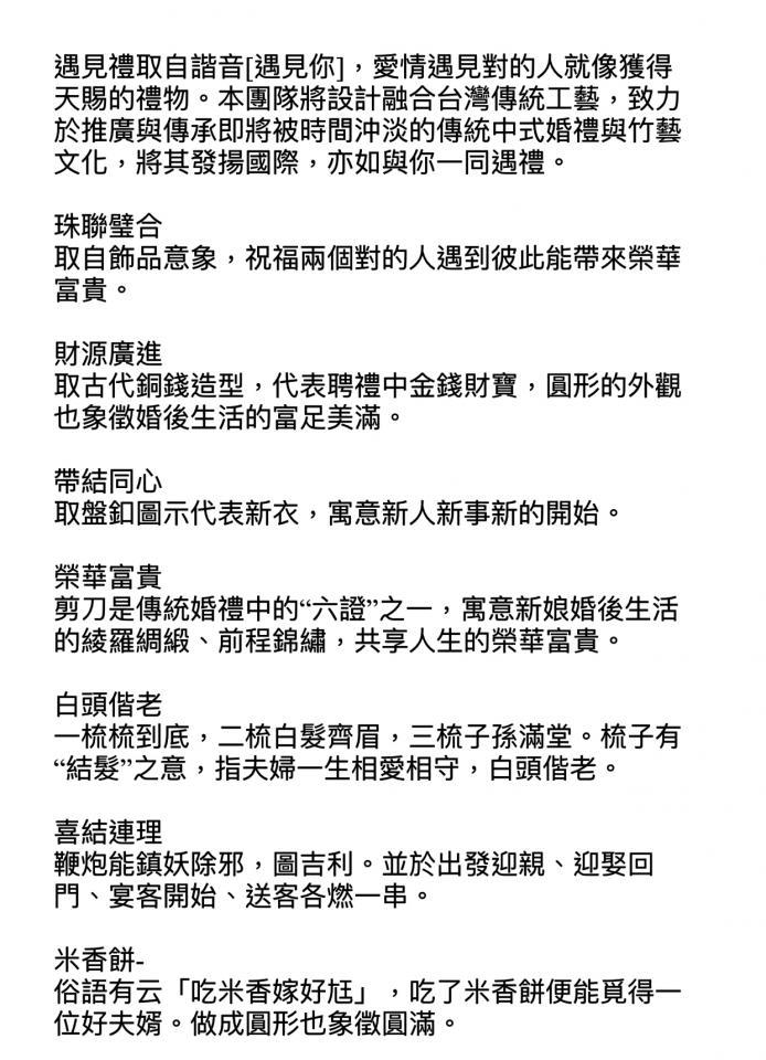 日文翻譯案件圖片