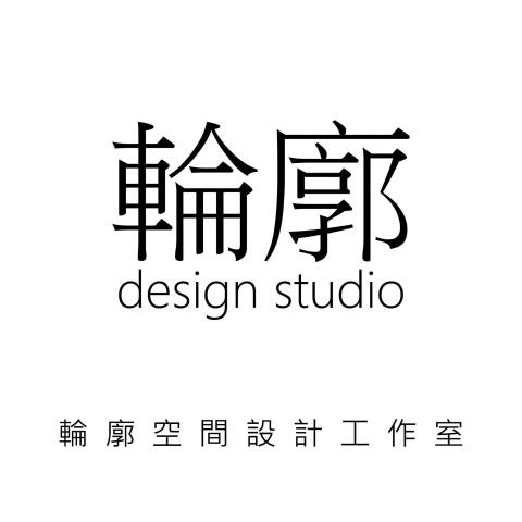 提供室內設計服務的專家輪廓空間設計工作室(捌捌陸柒室內裝修有限公司)