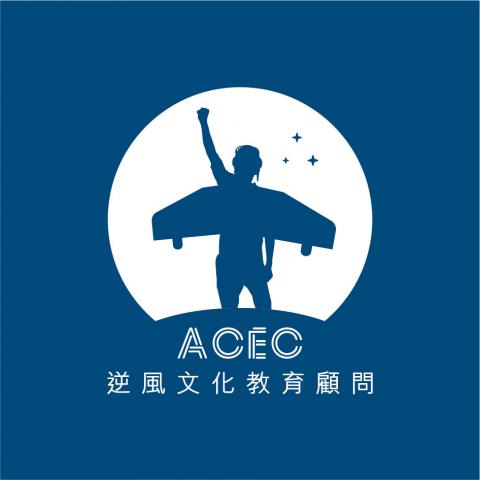 提供越南話教學服務的專家逆風文化 共學教育-