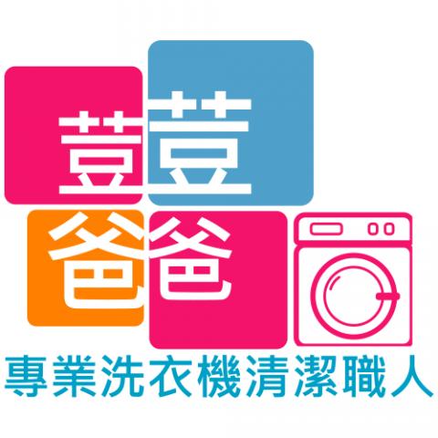 提供洗脫烘洗衣機服務的專家洗衣機清潔職人