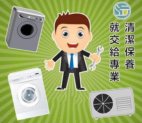 提供洗脫烘洗衣機服務的專家沅淨專業清潔