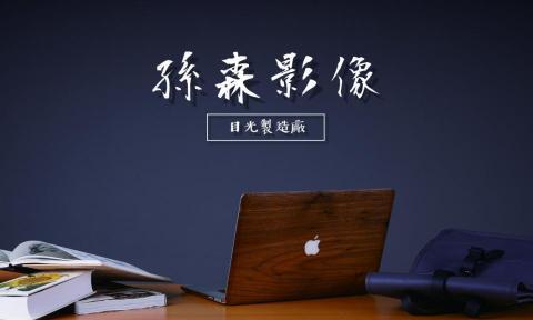 提供企業贈品服務的專家SunSen Studio 孫森影像