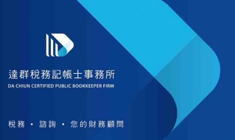 提供公司登記服務的專家達群稅務記帳士事務所