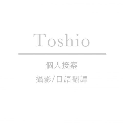 提供中翻英服務的專家Toshio陳