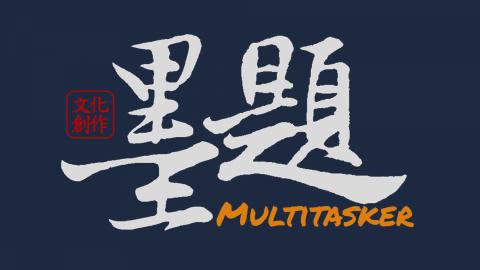提供中英文翻譯服務的專家墨題文化創作