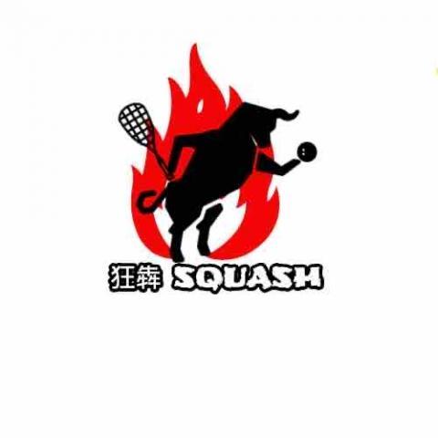 狂犇Squash壁球戰鬥營
