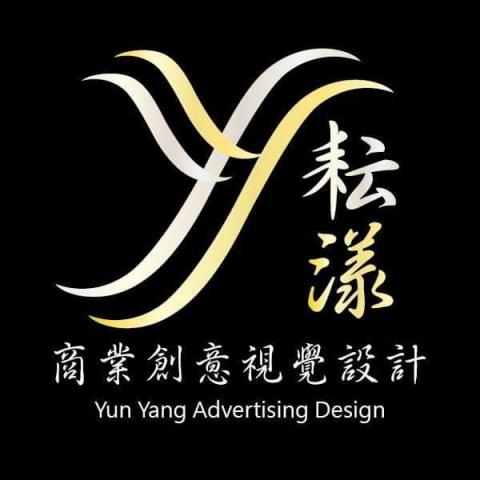 提供平面設計服務的專家耘漾商業創意視覺設計
