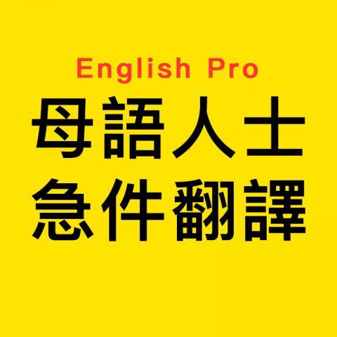 English Pro  母語人士翻譯急件專門店