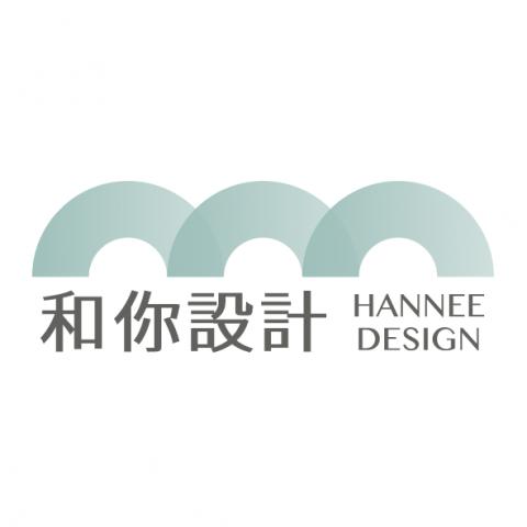 和你設計 Hannee Design
