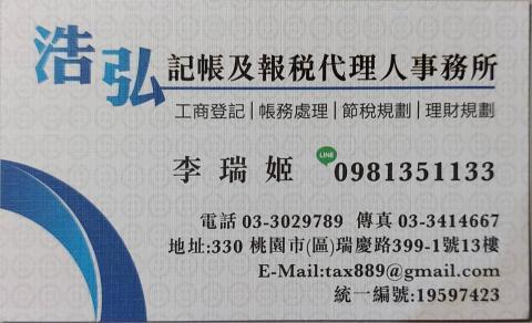 提供公司登記服務的專家浩弘記帳及報稅代理人事務所