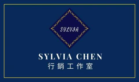 Sylvia Chen個人行銷工作室