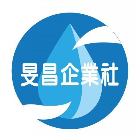 提供洗脫烘洗衣機服務的專家旻昌企業社--清洗   冷氣機|洗衣機|水塔|住家冷熱水管