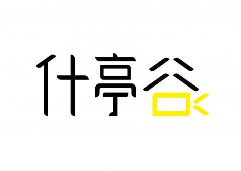 什亭谷國際多媒體有限公司