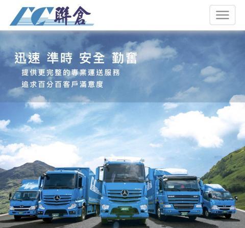 提供貨運服務的專家聯倉交通股份有限公司