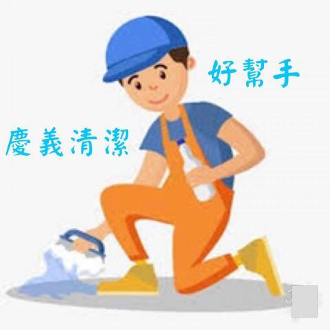 慶義清潔工坊