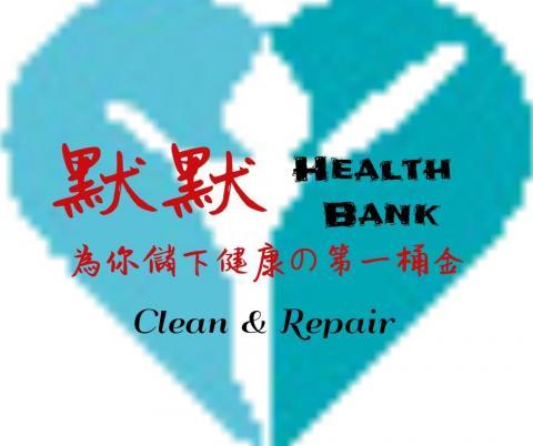 提供洗脫烘洗衣機服務的專家默默HealthBank專業清潔家