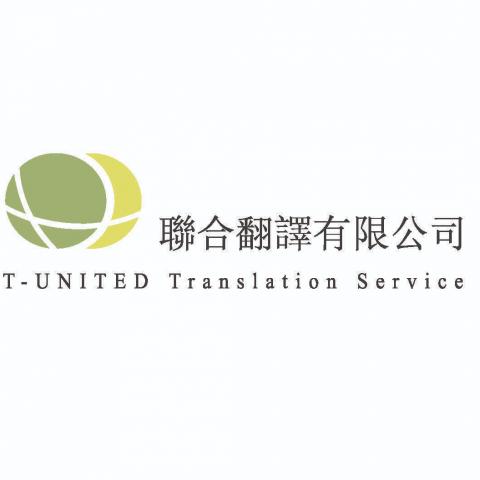 提供翻譯公司服務的專家聯合翻譯有限公司
