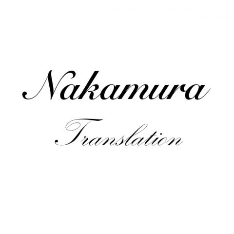 提供日文翻譯服務的專家中村中英日