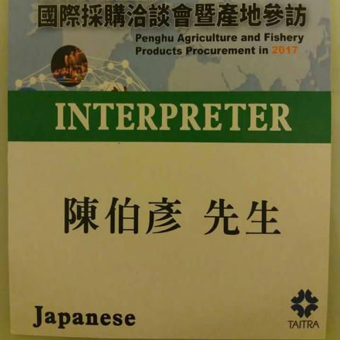 提供日文翻譯服務的專家日文隨行商業口譯 日語教學老師