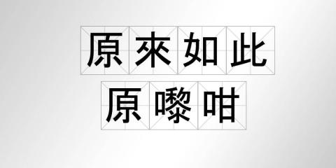 粵語翻譯翻譯社服務