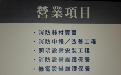 龍鑫消防工程