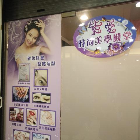 提供睫毛服務的專家紫愛時尚美學殿堂