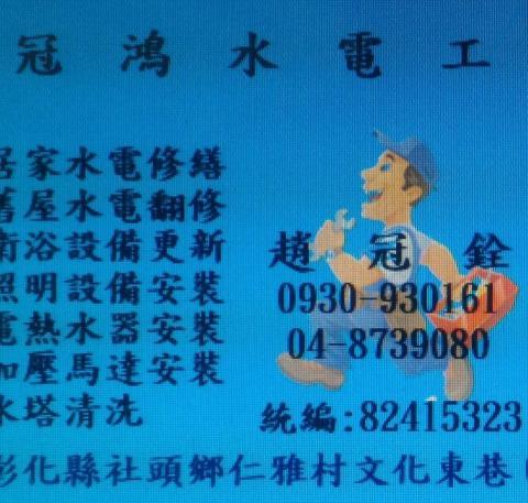 提供水電服務的專家冠鴻水電工程(彰*********)
